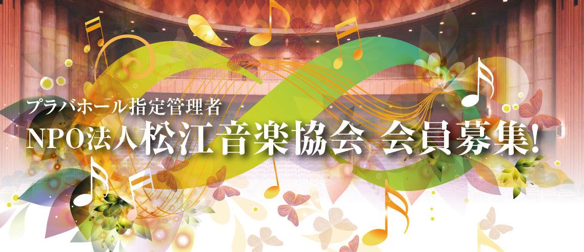 第13回松江プラバ音楽コンクール経種廉彦賞について | NPO法人松江音楽協会
